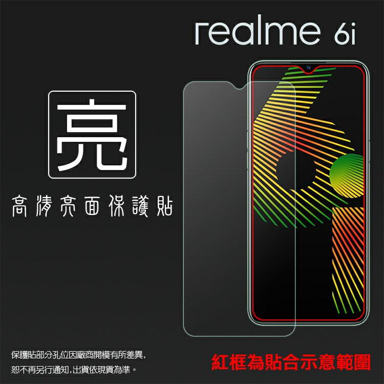 亮面螢幕保護貼 Realme realme 6i RMX2040 保護貼 軟性 高清 亮貼 亮面貼 保護膜 手機膜