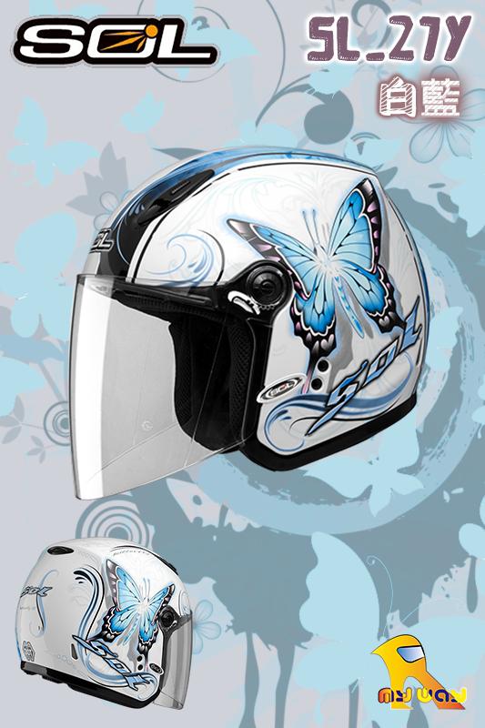 ~任我行騎士人身部品~SOL 27Y 蝴蝶三代 白藍 小帽體 女生適用 3/4罩 安全帽