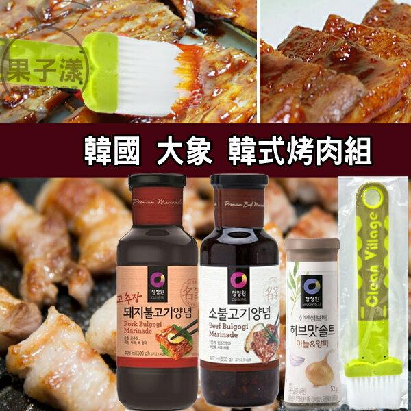 韓國 大象 韓式烤肉組 (原味+辣味)醃烤調味醬+蒜味調味鹽+刷子 / 中烤烤肉必備 [KR387]