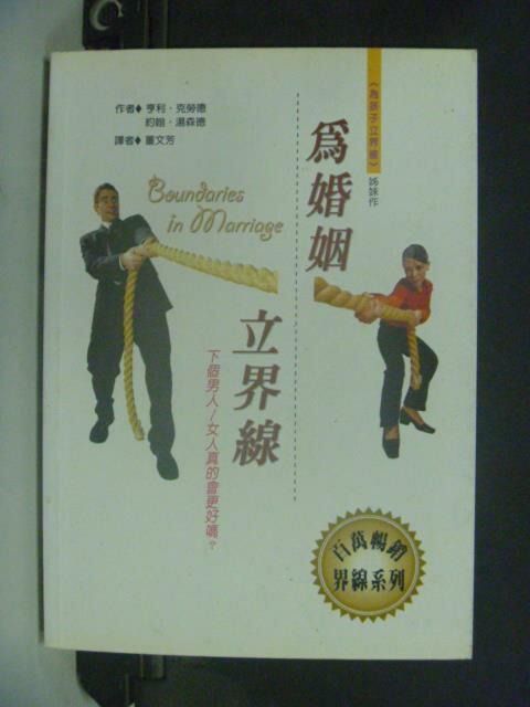 【書寶二手書T1/家庭_KHX】為婚姻立界線_董文芳, 亨利.克