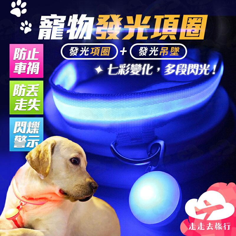 [贈電池]寵物發光吊墜項圈 LED多段閃光頸圈 夜光安全項圈 發光項圈 夜間遛狗【PF001】99750走走去旅行