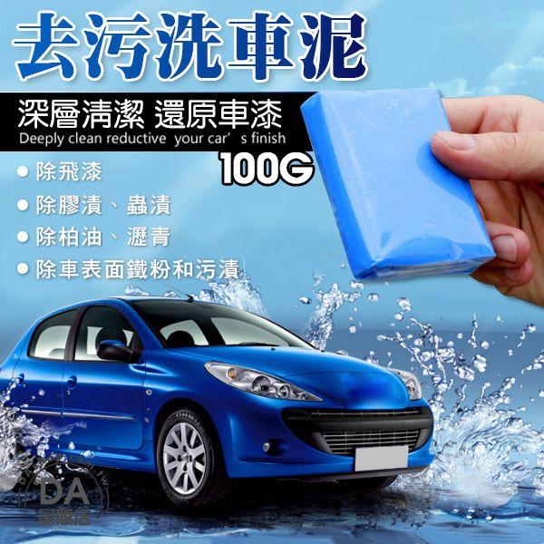 汽車 美容黏土 磁土 洗車泥 火山泥 魔泥 漆面去汙拋光泥 去鐵粉 去柏油 洗車必備 汽車百貨(V50-2051)