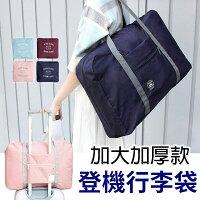 小旅行必備行李袋收納推薦到旅行袋-韓國加大加厚簡約素色折疊收納行李包 防潑水 大容量拉杆包 旅行 置物 手提袋【AN SHOP】就在AN SHOP推薦小旅行必備行李袋收納