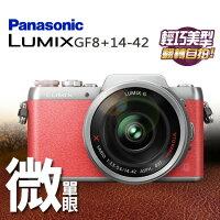 Panasonic 國際牌商品推薦【1/4現貨中.立刻出貨】Panasonic松下 GF8(X)+14-42mmX 電子鏡 (粉) ██ 公司貨