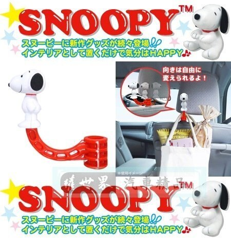 權世界@汽車用品 日本進口 SNOOPY 史奴比造型 頭枕用掛勾置物架(可掛衣服/包包) SN53