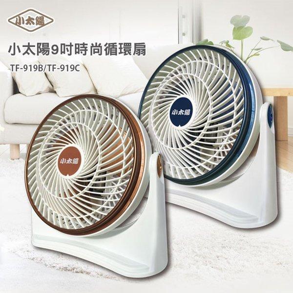 BO雜貨【SV9570】小太陽 9吋高效能氣流風扇 循環扇 渦輪扇 空調扇 涼風扇 電風扇 TF-919