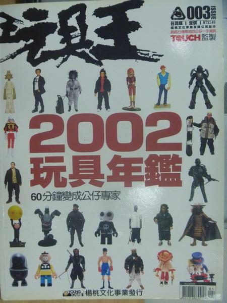 【書寶二手書T6/收藏_XDJ】香港玩具年鑑2002_60分鐘變成公仔專家