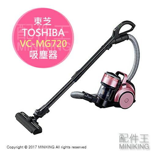 <br/><br/>  【配件王】日本代購 TOSHIBA 東芝 VC-MG720 吸塵器 三吸頭 自走式 居家 幫手 掃地機<br/><br/>