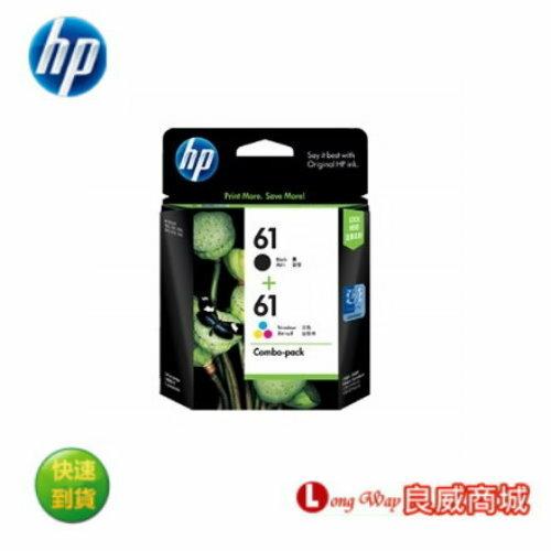 HP CR311AA CH561WA + CH562WA NO.61 原廠墨水匣組(1黑1彩)(適用:HP DeskJet 3050/DJ3000/DJ2050/DJ2000/DJ1050/DJ100..