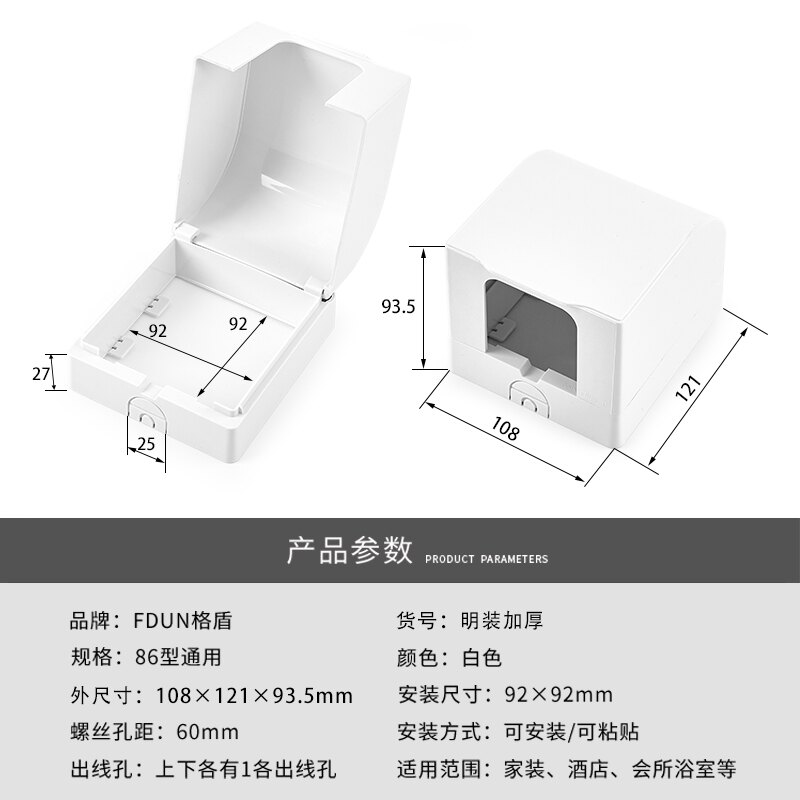 戶外防水明盒 明裝加高防濺盒 戶外86型明盒開關插座防雨水罩 衛生間加厚防水盒『SS739』