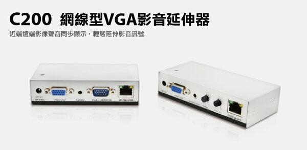 登昌恆UPTECHC200網線型VGA影音延伸器【迪特軍】