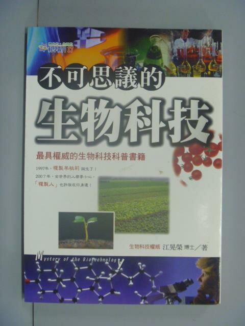 【書寶二手書T1/科學_GCW】不可思議的生物科技_江晃茱
