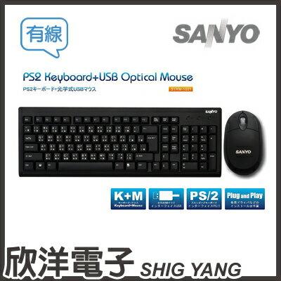 ※ 欣洋電子 ※ SANYO 三洋 鍵盤滑鼠組 (SYKM-1001)