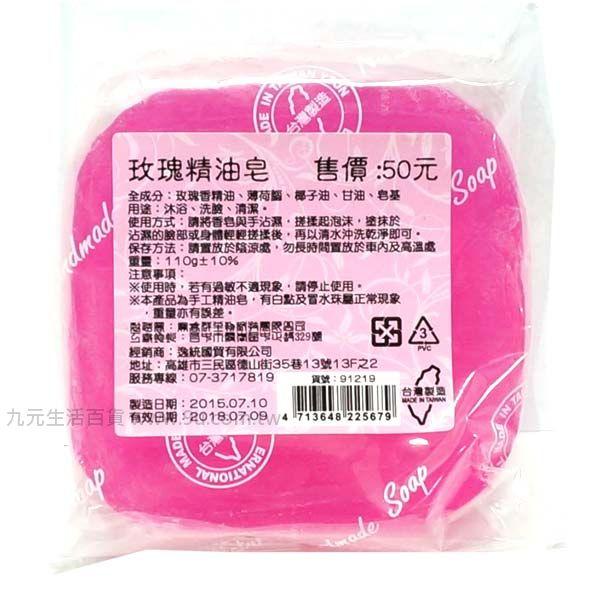 【九元生活百貨】玫瑰精油皂 精油皂 香皂