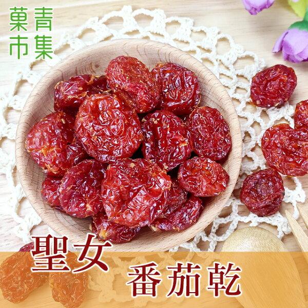 台灣聖女番茄乾150G小包裝【菓青市集】