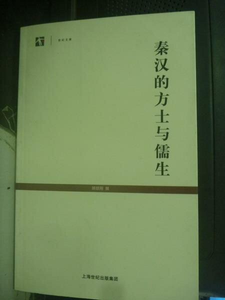 【書寶二手書T1/歷史_YIC】秦漢的方士與儒生_顧頡剛_簡體書