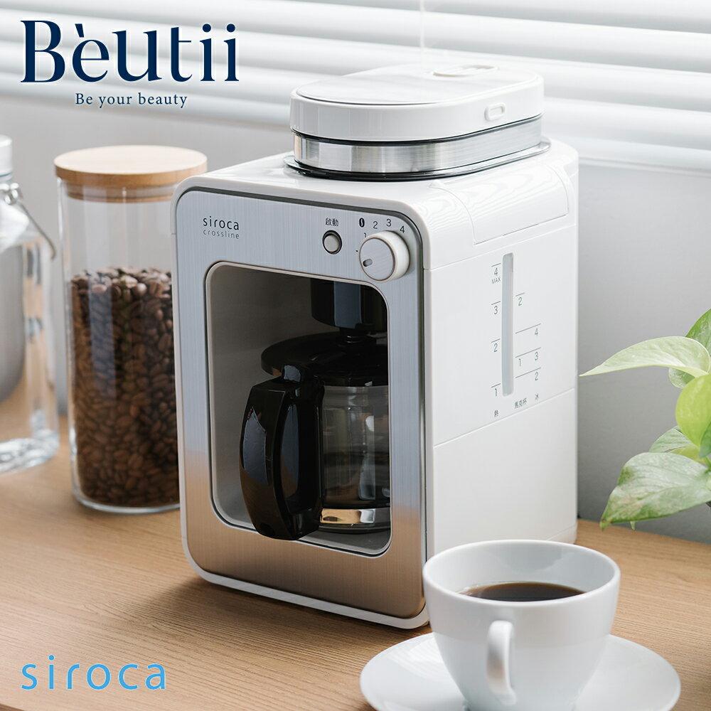 【贈藝伎咖啡豆】siroca crossline 自動 研磨 悶蒸 咖啡機 完美白 SC-A1210 日本熱銷機種 公司貨