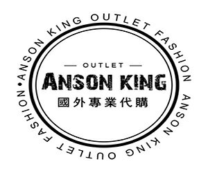 AnsonKing國外Outlet精品