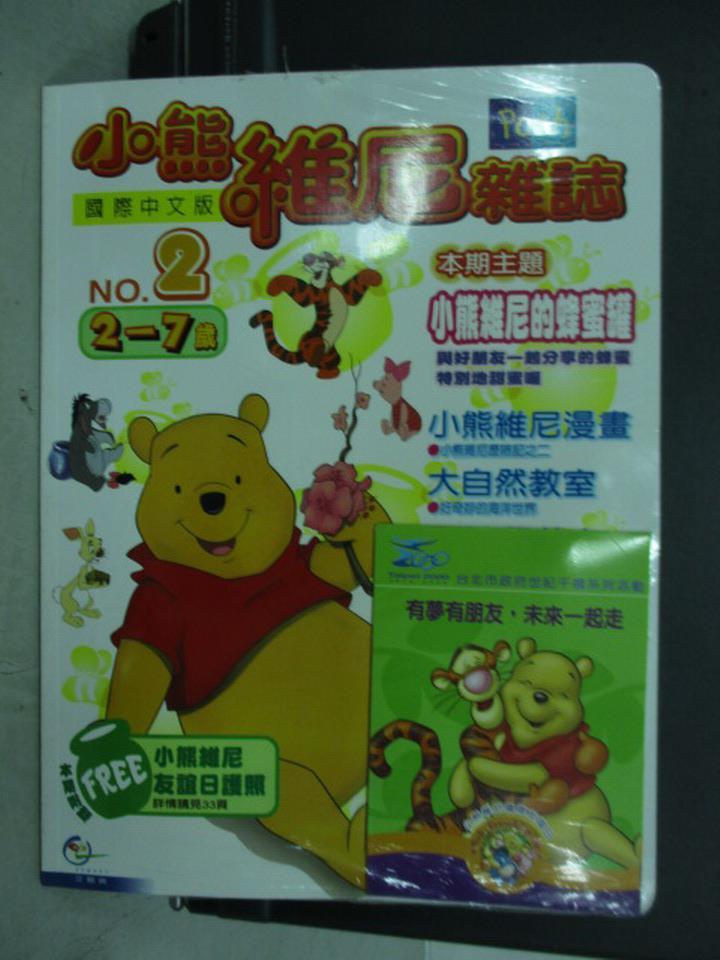 【書寶二手書T3/少年童書_QOP】小熊維尼雜誌(2-7歲)_NO.2_小熊維尼的蜂蜜罐_未拆