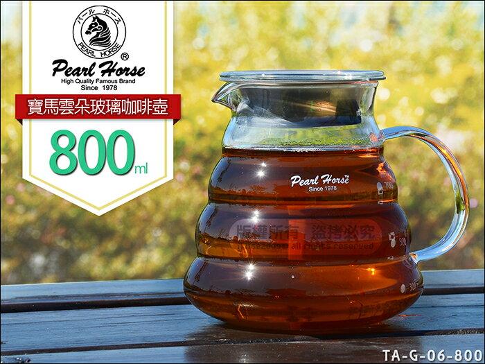 快樂屋?寶馬牌 雲朵玻璃咖啡壺 800ml 耐熱玻璃壺 TA-G-06-800 茶壺 水果茶 台灣製 另有600ml、360ml