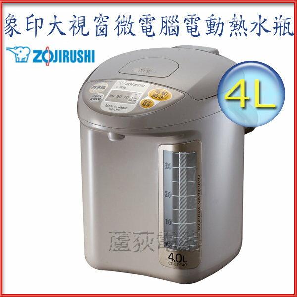 ~象印^~蘆荻 ~ 4L~象印寬廣視窗微電腦電動熱水瓶~CD~LPF40另售CD~LGF3