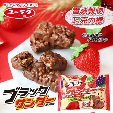 日本有樂製果雷神穀物巧克力棒134g雷神穀物雷神雷神巧克力巧克力水果穀物燕麥棒【N600148】