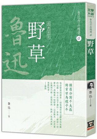 魯迅作品精選4:野草【經典新版】