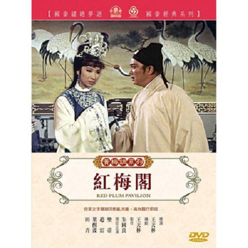黃梅調系列-紅梅閣DVD樂蒂趙雷