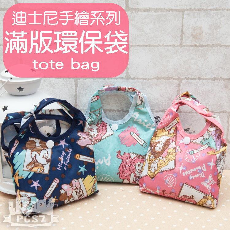 <br/><br/>  PGS7 日本迪士尼系列商品 - 手繪 滿版 環保袋 滿版 購物袋 米奇 愛麗兒 公主【SIL5047】<br/><br/>