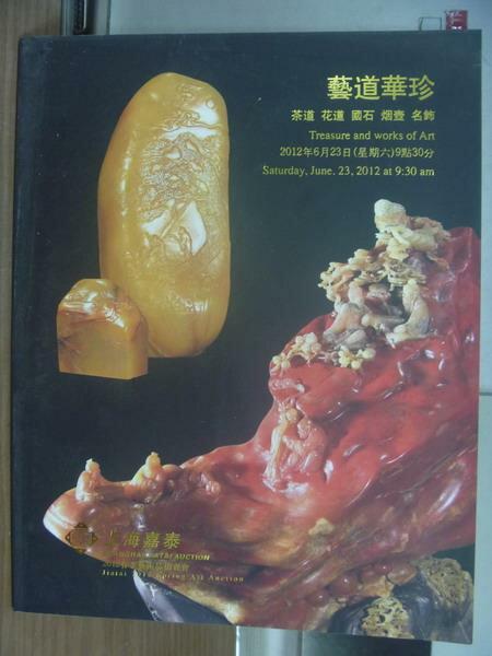 【書寶二手書T2/收藏_PGU】上海嘉泰_藝道華珍_2012/6/23