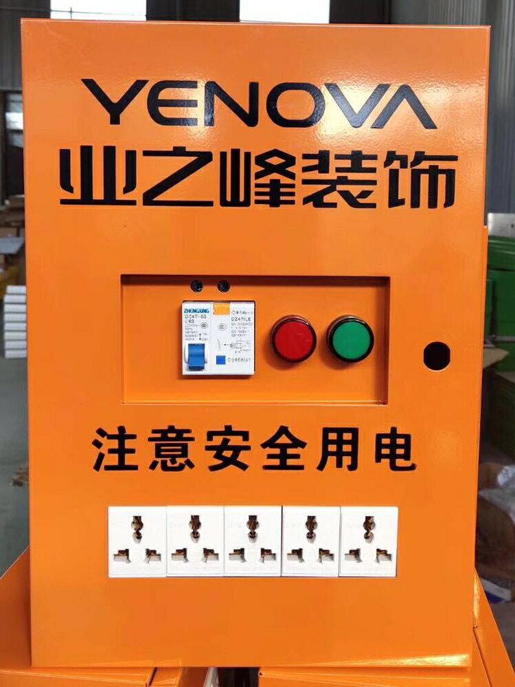 布線箱 裝修工地臨時配電箱 小型臨時手提行動電源配電箱 帶漏電通電保護『XY12502』