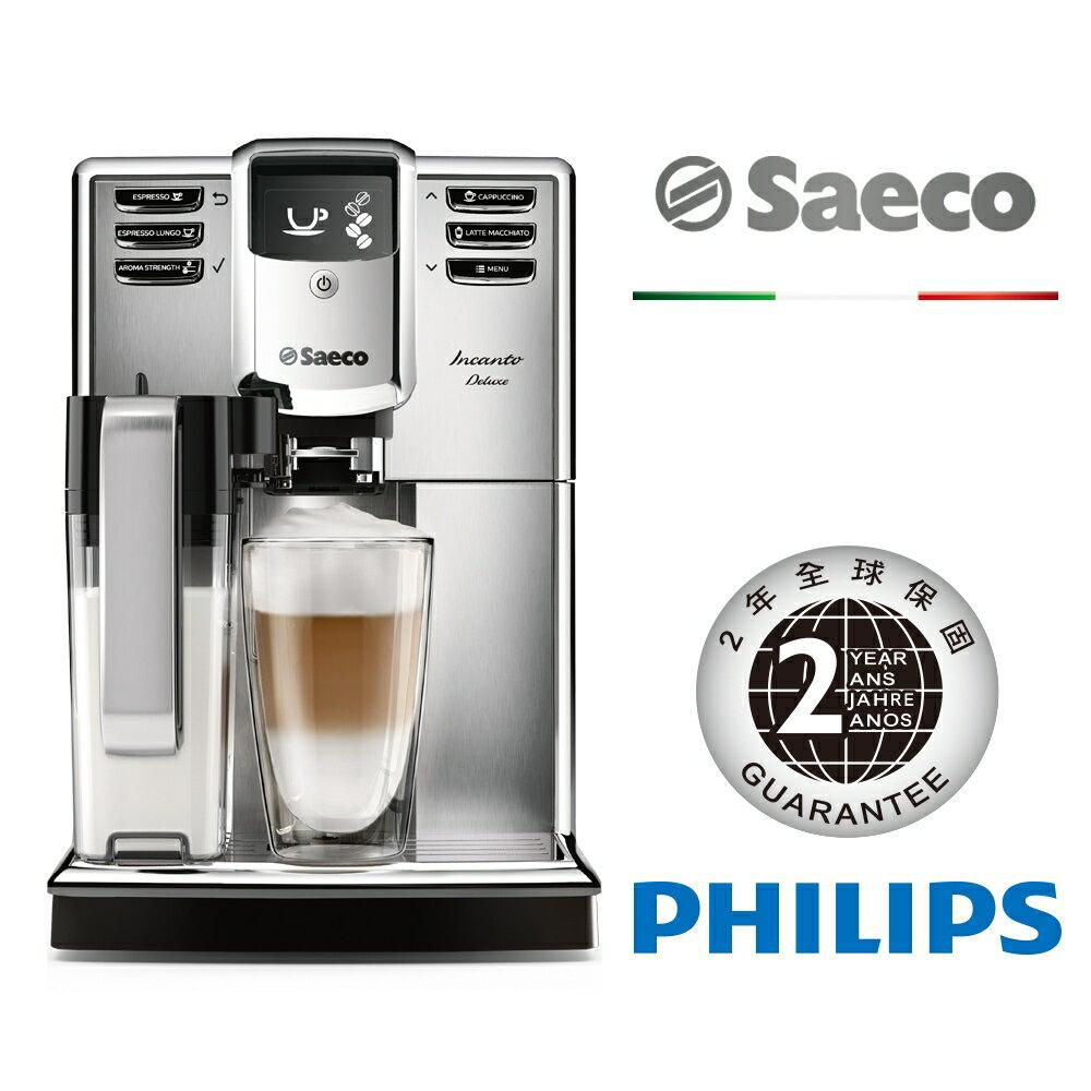 大確幸方案★贈SWITCH  /  50吋電視+2萬元咖啡豆【飛利浦 Saeco】Incanto Deluxe全自動義式咖啡機 (HD8921) 2