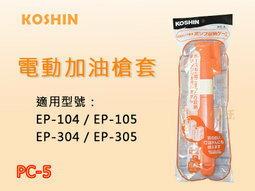 【尋寶趣】KOSHIN 電動加油槍用收納管 EP-104/EP-105/EP-304/EP-305 油槍套 PC-5