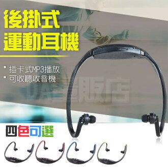【樂天最低價】支援64G插卡耳機 最優質 防汗水 運動 跑步 健身 MP3 後掛式 運動耳機 入耳式 非藍芽 多色可選