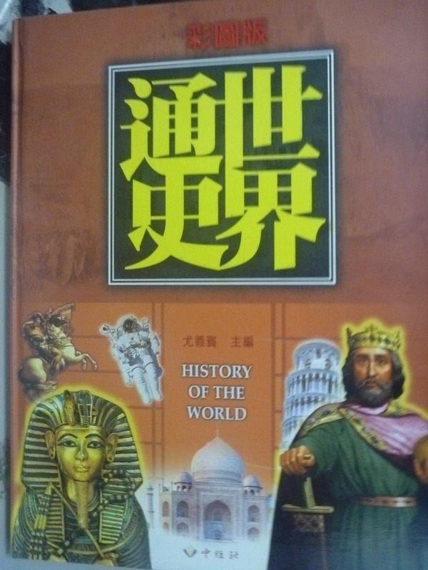 【書寶二手書T3/歷史_YGG】世界通史_原價899_尤義賓
