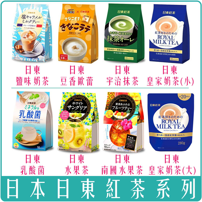 《Chara 微百貨》日東 紅茶 豆香 拿鐵 萊姆 皇家奶茶 片岡 伯爵 奶茶 抹茶 twinings 歐蕾 宇治 0