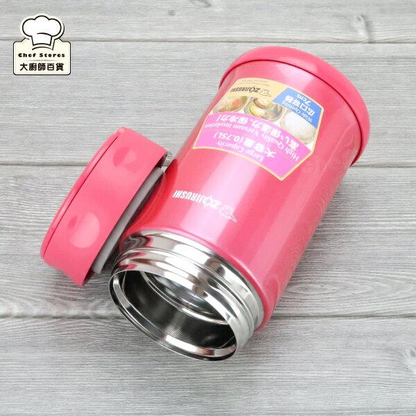 【雙12 SUPER SALE整點特賣】象印 不鏽鋼真空悶燒杯0.75L 悶燒罐 保溫杯 保溫便當盒 廣口好清洗 免運 大廚師百貨 2