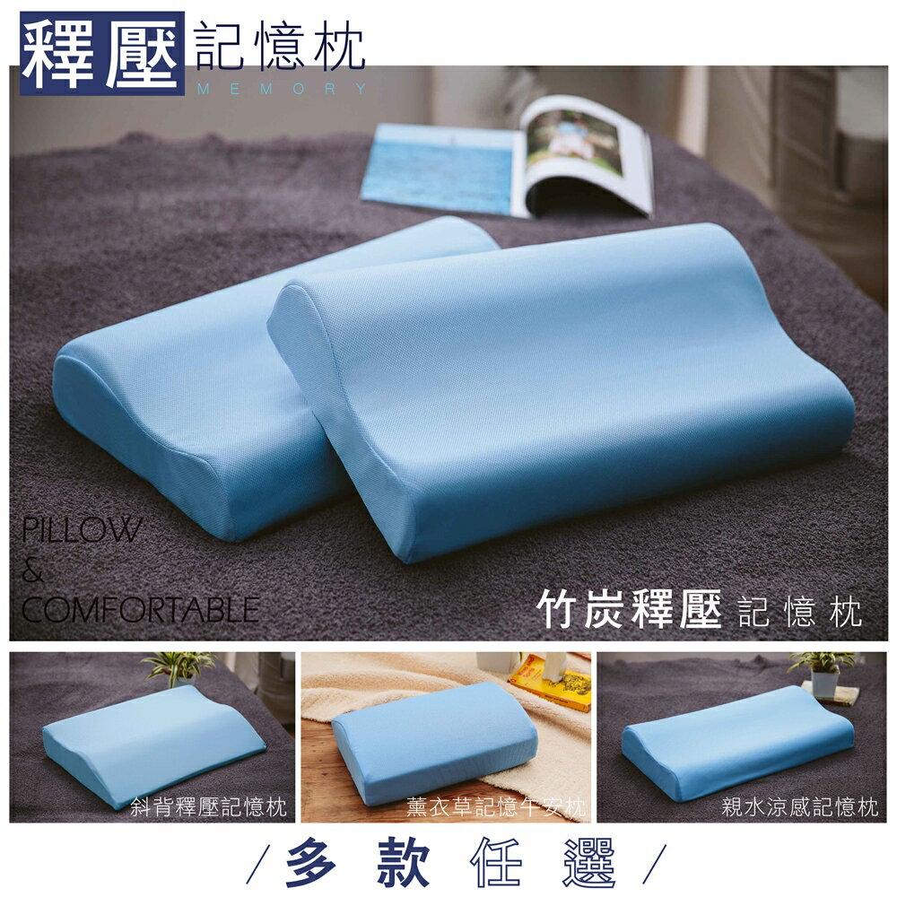 《DUYAN 竹漾》優質釋壓記憶枕 多款任選 台灣製 枕頭 記憶枕 枕套 釋壓枕 午安枕