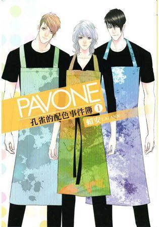 Pavone孔雀的配色事件簿(首刷附錄版)01