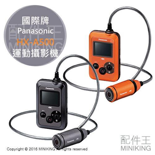 【配件王】日本代購 Panasonic 國際牌 HX-A500 運動攝影機 4K 穿戴式 防水防塵 兩色