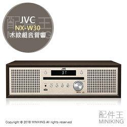 日本代購 JVC NX-W30 木紋 組合音響 床頭音響 CD Bluetooth USB MP3 FM 收音機