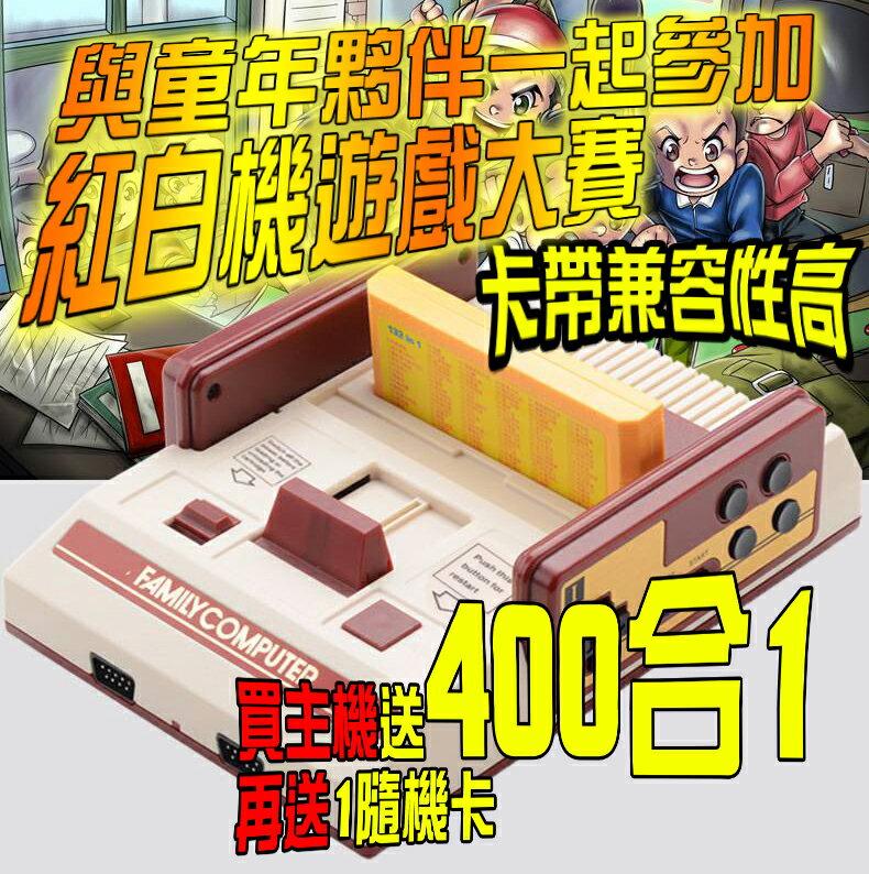 瑪莉歐合輯 400合1  紅白機 卡帶  RS-37 非PS4 PRO 非月光寶盒 迷你 mini 非行動電源