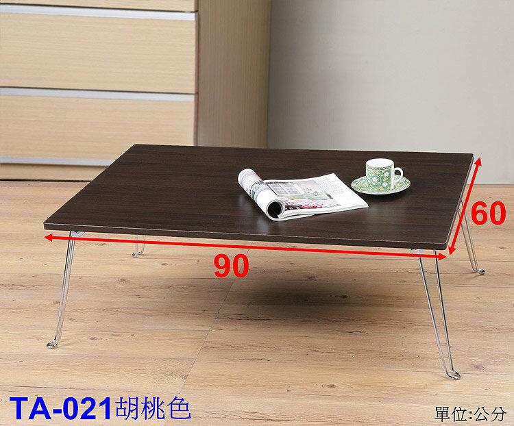 折腳桌/和室桌/折疊桌/電腦桌椅/辦公桌椅/書桌椅/橋牌桌《 佳家生活館 》優雅時尚 90X60公分和室桌TA-021二色