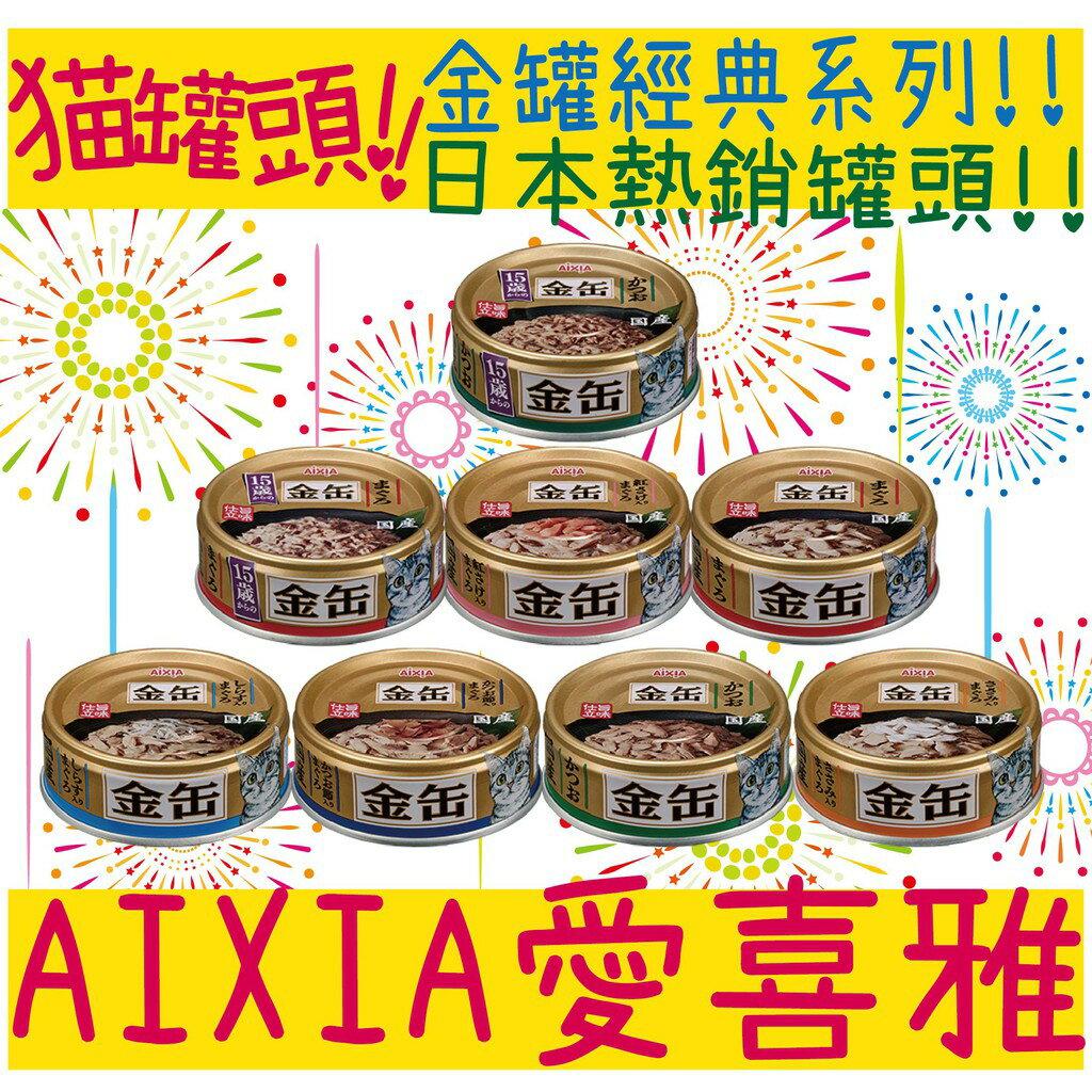 BBUY AIXIA 愛喜雅 日本 金罐 金缶 經典系列 70G 貓罐頭 副食罐 鮪魚 柴魚 吻仔魚 鮭魚 鰹魚