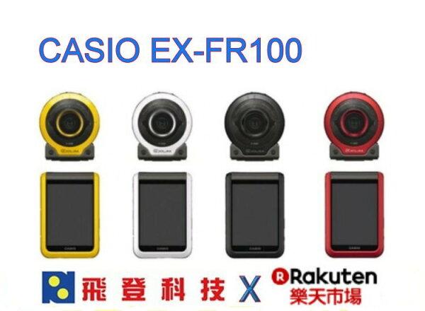 CASIOEX-FR100紅色加送32G卡西歐硬派自拍神器16MM超廣角EX-FR100運動新一代創意分離相機EXFR100與TR70同晶片設計