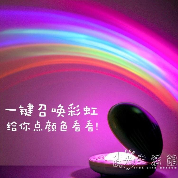 七彩浪漫星空彩虹燈投影儀夢幻夜光創意小夜燈網紅ins床頭臺燈