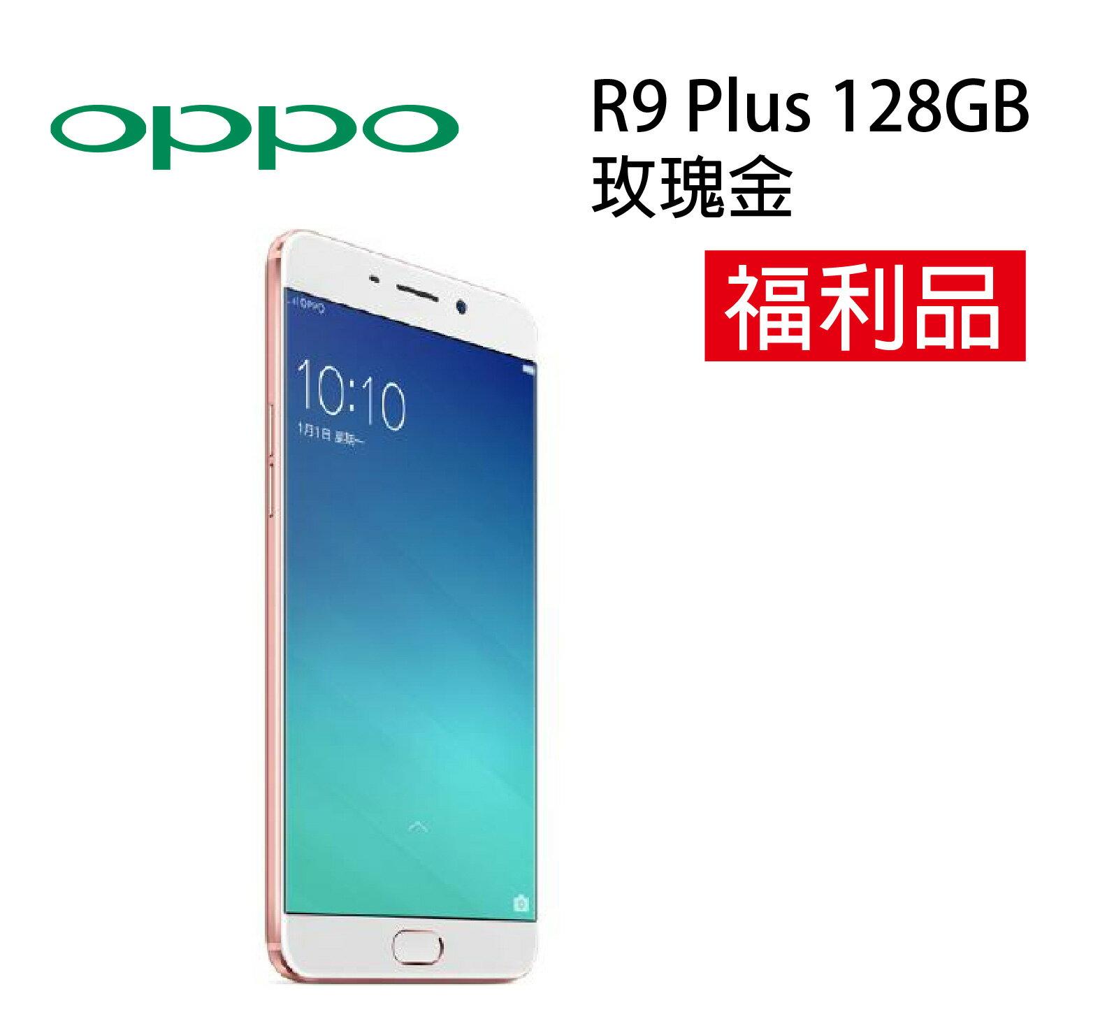 《福利品》OPPO R9 Plus 128G 玫瑰金[6期零利率]