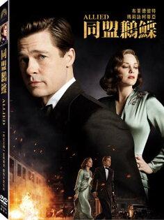 同盟鶼鰈 DVD