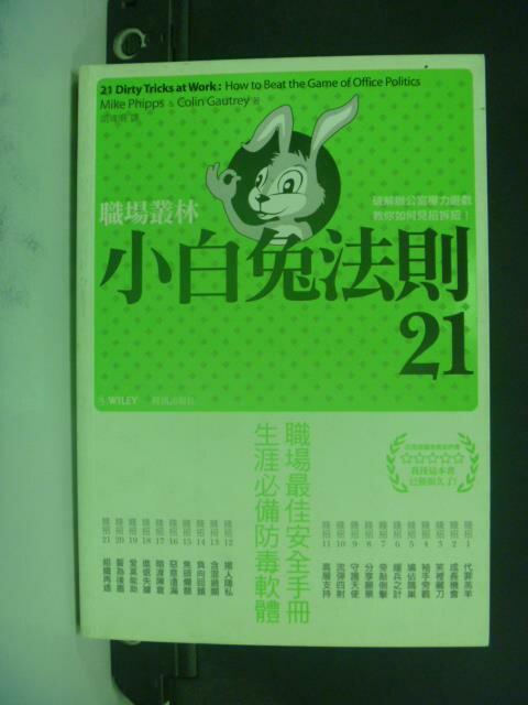 【書寶二手書T4/財經企管_OFG】職場叢林:小白兔法則21_麥克.菲利普斯,柯林.高特利