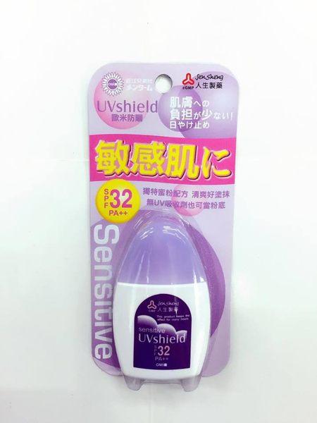 近江豔陽防曬隔離乳液SPF32/敏感型 [橘子藥美麗]